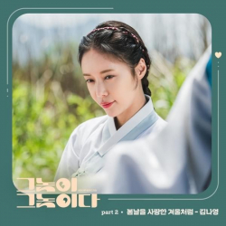 Kim Na Young (김나영) - To All The Guys Who Loved Me (Original Television Soundtrack), Pt. 2